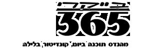 בייקרי 365